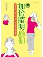 二手書 《加倍睛明瑜伽:改善近視、老花、白內障、飛蚊症的眼睛伸展操》 R2Y ISBN:9573276844