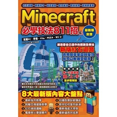 Minecraft必學技法811招(紅石邏輯.新版指令.逼真建築.室內裝潢.取景訣竅.改版新要素)