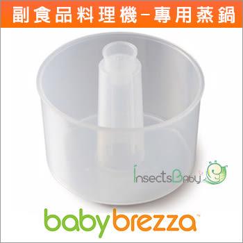 ✿蟲寶寶✿【美國baby brezza】 副食品自動料理機-專用蒸鍋