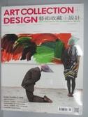 【書寶二手書T1/雜誌期刊_QBK】藝術收藏+設計_2019/11