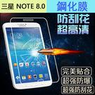 防爆膜 三星Galaxy Note 8.0 N5100 平板保護貼 9h鋼化膜 n5100玻璃貼 平板鋼化膜 螢幕保護貼 防指紋