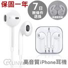 【現貨】原廠品質 IPhone耳機 Ap...