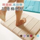 (50*80cm)珊瑚絨記憶地墊 地毯 腳踏墊 防滑墊 止滑墊 踏墊 浴室 廚房 客廳 居家【葉子小舖】