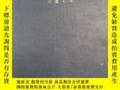 二手書博民逛書店內國史院檔罕見天聰七年Y721 東洋文庫 東洋文庫 出版2003