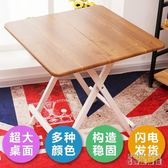 簡易折疊桌正方形小飯桌小戶型餐桌家用4人吃飯桌戶外擺攤小桌子【交換禮物】