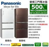 【佳麗寶】-(Panasonic國際牌)500L三門玻璃變頻冰箱【NR-C509NHGS】留言享加碼折扣