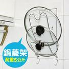 【無痕鍋蓋架】台灣製造 湯瓢架 廚房收納架 置物架 創意小物 BS632 [百貨通]