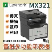 【2020全新機種】Lexmark MX321adn A4黑白雷射複合機