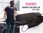 【明星同款】單包四層活性碳硬款加厚黑色口罩一盒50 入獨立包裝攜帶方便拋棄式防塵口罩