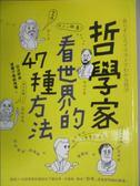 【書寶二手書T1/哲學_OIZ】哲學家看世界的47種方法_知的發現!探險隊