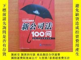二手書博民逛書店罕見新公司法100問23429 徐永前 企業管理出版社 出版20