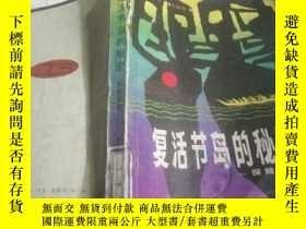 二手書博民逛書店復活節島的祕密罕見探險故事Y212829 海爾達爾 地質出版社