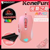 [ PCPARTY ] 送鼠墊 ROCCAT Kone Pure Ultra RGB CB 夜梟輕量版 光學滑鼠 櫻花粉