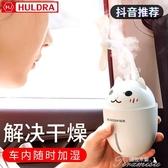車載噴霧器-空氣凈化器加濕器香薰汽車內用迷你氧吧 提拉米蘇