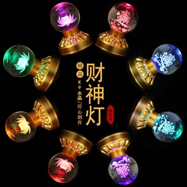水晶球電池蓮花燈兩用手提佛供燈插電電子荷花燈佛燈家用招財轉運