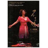蔡琴  不了情 2007經典歌曲香港LIVE演唱會DVD (音樂影片購)