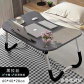 筆電桌 床上書桌可折疊桌便攜式宿舍筆記本電腦桌多功能寢室學生小桌子 KB9211【歐爸生活館】