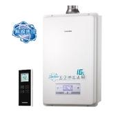 (含標準安裝)櫻花16L強制排氣(與SH1625同款)熱水器數位式SH-1625