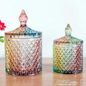 糖罐子 琉璃色水晶玻璃糖缸糖罐歐式儲物罐零食儲存瓶密封罐子櫥窗擺件 小宅女