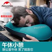 Naturehike 超輕柔便攜式戶外旅行充氣枕頭【PA006】 旅行枕飛機靠枕 護頸枕/睡枕/午休枕