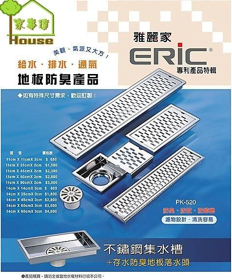 [ 家事達 ]ERIC 薄型不鏽鋼集水槽11*45*2cm (附專利防臭過濾落水頭) 特價
