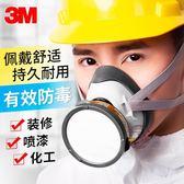 3M防毒面具噴漆專業防護面罩防油漆甲醛化工氣體工業粉塵專用口罩·樂享生活館