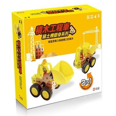 積木工程車:鏟土機變身系列