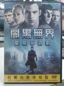 影音專賣店-D16-010-正版DVD【星際爭霸戰2闇黑無界】-克里斯潘恩*柴克瑞恩杜