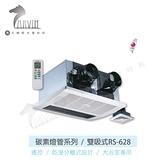 [ALASKA] 阿拉斯加浴室暖風乾燥機 / 多功能浴室暖風機 SPA衛浴機種(RS628)