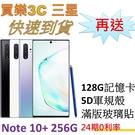三星 Note 10+ 手機 12G/256G,送 128G記憶卡+5D軍功殼+3D滿版玻璃貼