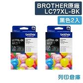 原廠墨水匣 BROTHER 2黑 LC77XL-BK /適用 MFC J5910DW/J6710DW/J6910DW