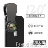廣角鏡頭 抖音拍照神器廣角手機鏡頭專業拍攝直播套裝手機廣角攝像頭通用顯微鏡頭 爾碩 雙11