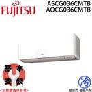 【FUJITSU富士通】優級系列 5-7坪 變頻冷專分離式冷氣 ASCG036CMTB/AOCG036CMTB 免運費/送基本安裝