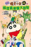蠟筆小新電影完全漫畫版(12):搞怪遊樂園大冒險(全)