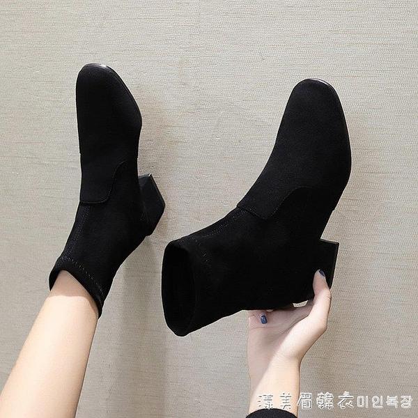 粗跟短靴女2020新款彈力瘦瘦靴絨面ins潮百搭網紅冬季中跟馬丁靴 美眉新品