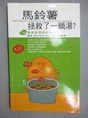【書寶二手書T8/科學_ZBP】馬鈴薯拯救了一鍋湯_羅伯特.沃克