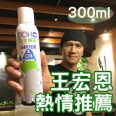 DOHO日本奈米防水噴霧 大罐(300ML)