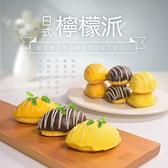 【大口市集】冰心日式巧克力檸檬派(450g/10個/盒 )