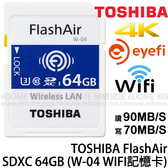 TOSHIBA 東芝 SD SDXC 64GB C10 Flash Air W-04 新版 (免運 富基公司貨 日本製) 64G 支援 WiFi Eyefi 4K THN-NW04W0640A6