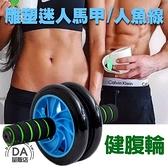 健腹輪 健腹器 收腹機 健美輪 [贈加厚跪墊] 滾輪收腹 雙滾輪 靜音滾輪 健身 鍛練 腹肌 核心訓練