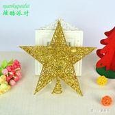 聖誕樹裝飾 五角星鐵藝閃粉圣誕樹星星頂裝飾20cm圣誕樹樹頂星 nm12730【甜心小妮童裝】