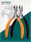Mr.Green甲溝專用指甲剪刀單個套裝鷹嘴腳趾甲剪修腳神器嵌甲鉗炎 BASIC HOME