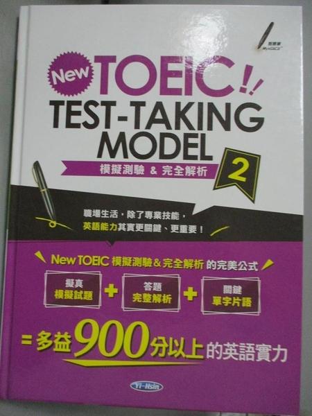 【書寶二手書T9/語言學習_QIF】New TOEIC!! test-taking model : 模擬測驗&完全解析2_陳豫弘總編輯