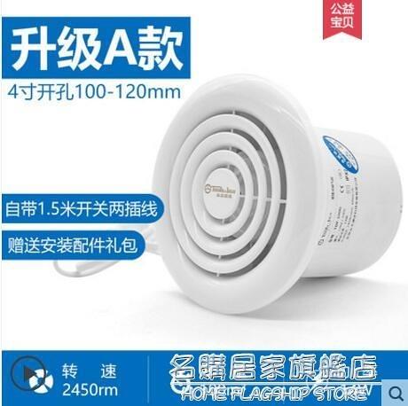 排氣扇衛生間墻壁窗式廚房廁所家用抽風機換氣強力靜音廁所小排風 NMS名購新品