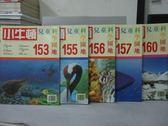 【書寶二手書T2/少年童書_XCV】小牛頓_153~160期間_共5本合售_大海裡的風箏-魟