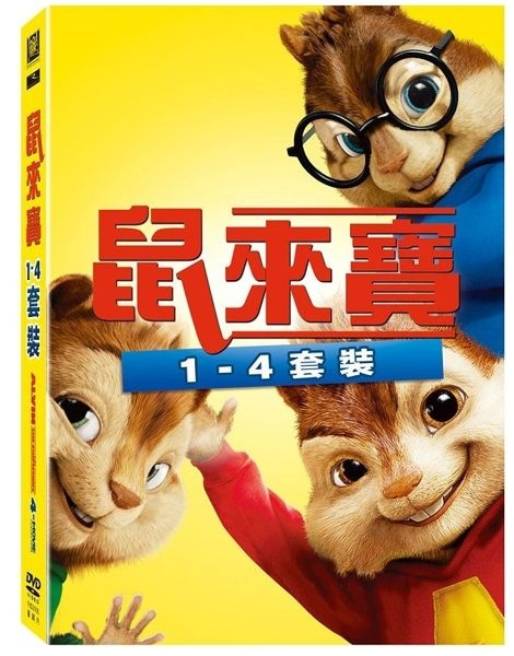 鼠來寶 1 - 4 套裝 DVD (購潮8)