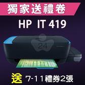 【獨家加碼送200元7-11禮券】HP InkTank Wireless 419 超印量無線相片連供事務機 /適用 M0H54AA~M0H57AA