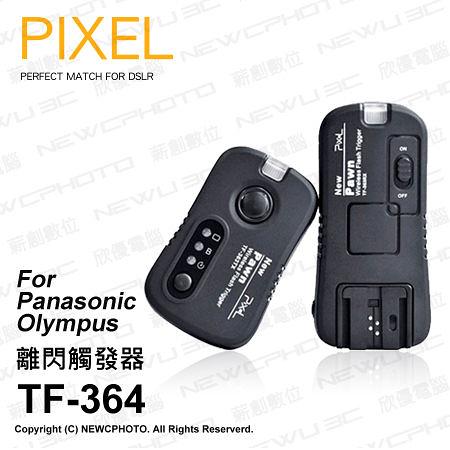 PIXEL 品色 Pawn TF-364 無線離閃閃燈快門觸發器 適 Panasonic,Olympus 喚醒B快門 2.4G★可刷卡★薪創