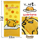蛋黃哥 純棉毛巾 點點風款 三麗鷗 Sanrio