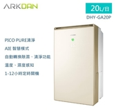 【佳麗寶】-(ARKDAN阿沺)20L高效清淨除濕機(DHY-GA20P)